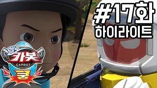 헬로카봇 쿵 17화 하이라이트 - 알카봇 대 레스큐크루
