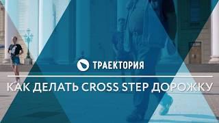 Как делать Cross Step Line на лонгборде. Видео урок