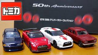 トミカ GT-R 50th アニバーサリーコレクション 箱のオーラが半端ない 2000GTR BNR32 R35 50th Anniversary R35 NISMO2020 Model ・スカイライン ...