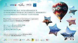 TÜROB Kiev Workshop Filmi / 02.10.2018