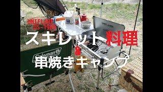 【夫婦漫才キャンプ】簡単スキレット料理&串焼き 夜編 【ユニフレームUS-1900】