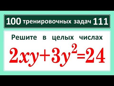 100 тренировочных задач #111 Решите уравнение: 2xy+3y^2=24