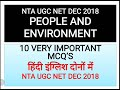 PAPER 1 NTA UGC NET DECEMBER 2018 ONLINE EXAM