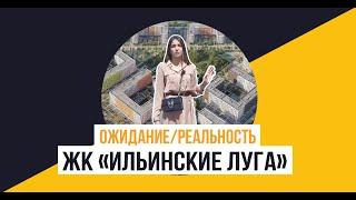 ЖК «Ильинские Луга» от ГК «ПИК»: Ожидание/Реальность