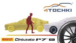 Новая летняя шина Pirelli Cinturato P7