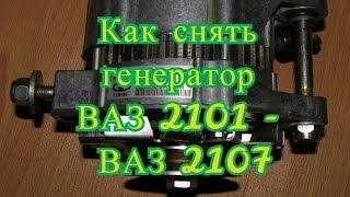 видео Как снять генератор на ВАЗ 2107