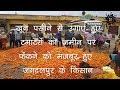 खून पसीने से उगाए हुए टमाटरों को जमीन पर फेंकने को मजबूर हुए जगदलपुर के किसान ll Jantar Mantar Live