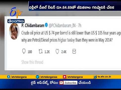 Chidambaram Attacks Government | on Fuel Prices