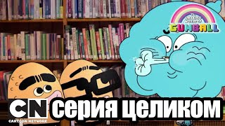 Гамбола Носок Гении серия целиком Cartoon Network