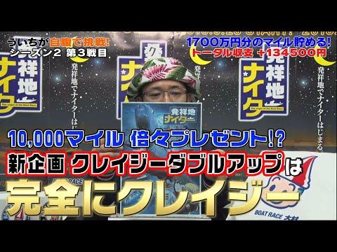 【ボートレース大村×ういち】今度はういちが大村の舟券1700万円分買うってよ! 第3戦