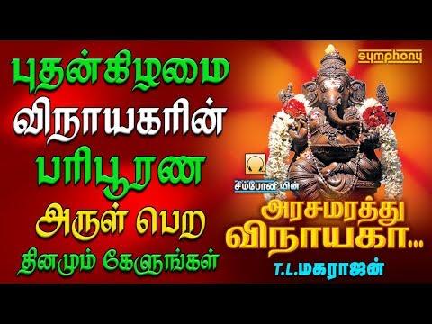 விநாயகரின்-பரிபூரண-அருள்-பெற-தினமும்-கேளுங்கள்-|-arasamarathu-vinayaga-t.l.maharajan-vinayagar-songs