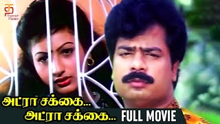 AdraSakkai AdraSakkai Tamil Full Movie | Pandiarajan | Sangeetha | Vadivelu | Thamizh Padam