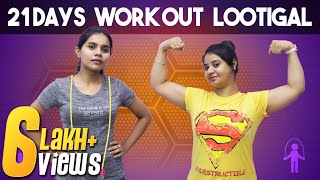 Workout Lootigal | Miss madrasi