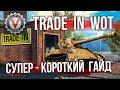 Самый быстрый гайд по Trade in (январь 2020) | World of Tanks