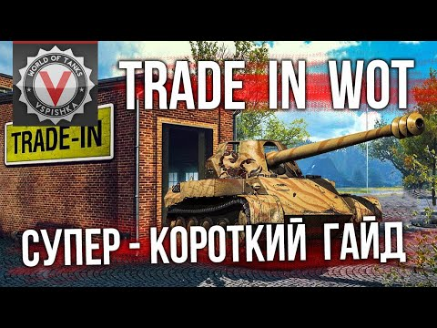Самый быстрый гайд по Trade In (январь 2020)   World Of Tanks