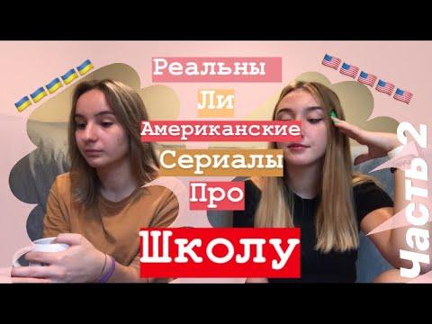 Правдивы Ли Американские Сериалы Про Школу?? Американские Подростки || часть 2