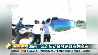 [中国财经报道]海南:三沙启动台风Ⅳ级应急响应| CCTV财经