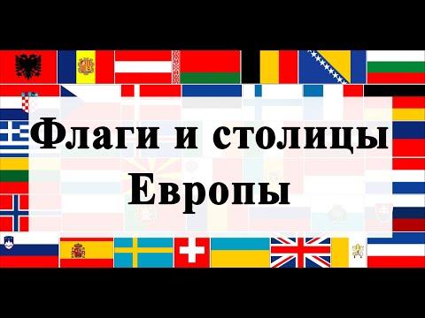 Флаги и столицы Европы