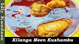Lady Fish Curry Recipe in Tamil |  கிழங்கா மீன் குழம்பு |  Kizhanga Meen Recipe in Tamil