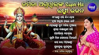 SUPERHIT LAXMI BHAJAN - MAA LAXMI PARI KIE HABA - Audio Jukebox | Namita Agrawal | Sidharth Music screenshot 5