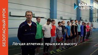 «Безопасный урок» 4. Лёгкая атлетика