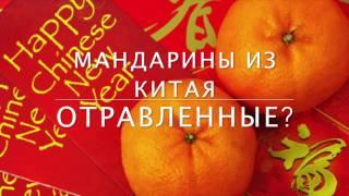 Отравленные мандарины из Китая?