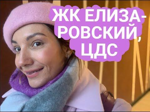 Санкт-Петербург, Невский район, ЖК Елизаровский, ЦДС