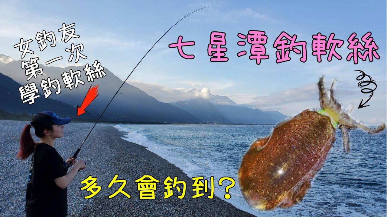花蓮七星潭釣軟絲!女釣友第一次學釣軟絲會多久釣到呢?EGING!Taiwan Hualien fishing