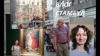 видео Музеи Стамбула: Самые популярные музеи