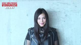 日本劇作家協会プログラム 冬の劇場27 OFFICE SHIKA PRODUCE 「おたまじ...