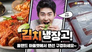 김포 김치냉장고 랜선 …