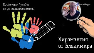 Корректирующая хиромантия ☎ От Владимира Красаускас ❤1088