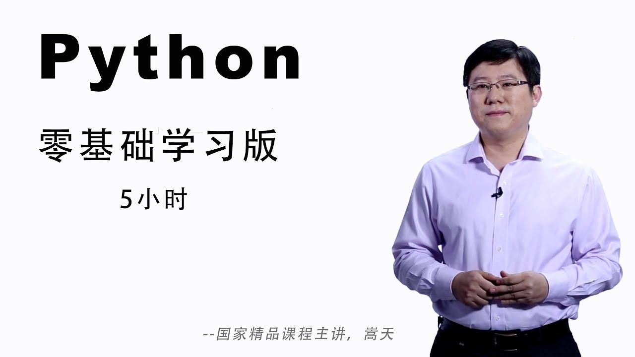 Python零基础入门教程5小时完整版(2020年最新版)