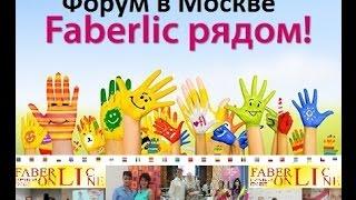 Фаберлик Онлайн лучший! Работа в интернете . Поезка на Форум в Москву 2016г.