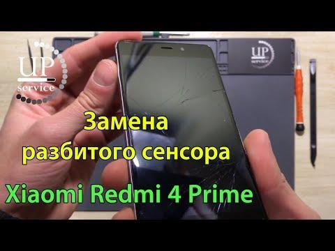 "Xiaomi Redmi 4 Prime замена сенсора, тачскрина (разборка) --- СЦ ""UPservice"" г.Киев"