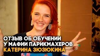 Отзыв об обучении у Мафии Парикмахеров | Катерина | Омск