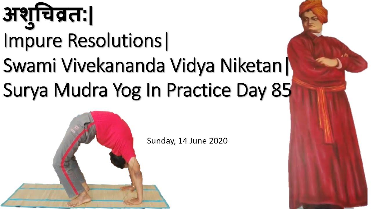 अश च व रत Impure Resolutions Swami Vivekananda Vidya Niketan Surya Mudra Yog In Practice Day 85 Youtube