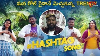 HASHTAG SONG | Manideep Garlapati | Harith Varma | Telugu Music Video 2019 | TeluguOne
