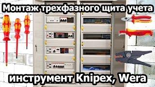 видео монтаж электрощитов