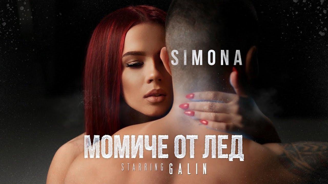 Симона - Момиче от лед (CDRip)