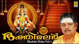 Bhakthi Malar Vol-1 Jukebox | T.S. Krishnamoorthi, T.S. Sankara Narayanan | Sreehari Bhajana Sangam