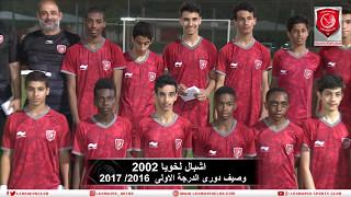 تتويج لخويا تحت 15 سنة (الأشبال ) بوصافة الدوري لموسم 2017/2016