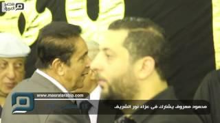 مصر العربية |محمود معروف يشارك فى عزاء نور الشريف