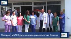 Предлагат МБАЛ-Бургас да стане университетска болница