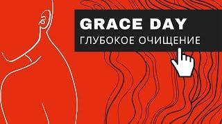 GRACE DAY Глубокое очищение лица Корейская косметика по уходу за кожей