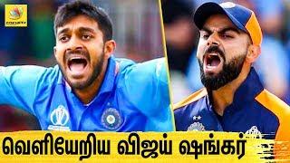 Injured Vijay Shankar ruled out In World Cup 2019 : IND vs Eng Match Highlights   Kohli