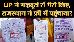 Lockdown के चलते Delhi Anand Vihar ISBT से चली buses में मजदूरों से पैसे लिए गए | Coronavirus