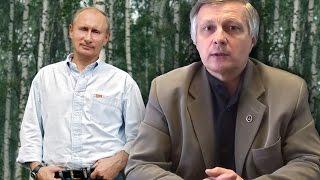 Пякин В. В.  Глобальные причины «исчезновения» Путина(Рубрика сайта: http://fct-altai.ru где Пякин В. В. отвечает на вопросы, заданные непосредственно на сайте или канале......, 2015-03-17T10:58:00.000Z)
