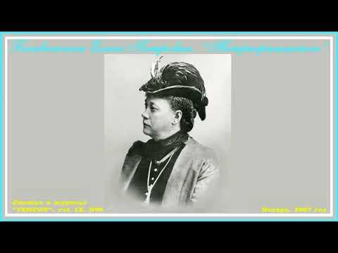 """""""Тетраграмматон"""", статья Е.П. Блаватской (Журнал """"Теософ"""", ноябрь 1887 год)__аудиокнига"""