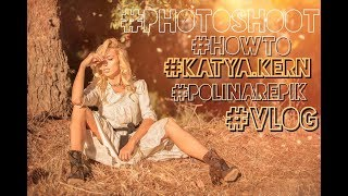 ФОТОСЕССИЯ с фотографом Katya Kern | Как ПОЗИРОВАТЬ | Как РАССЛАБИТЬСЯ и получить удовольствие